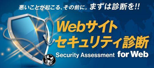 ~悪いことが起こる、その前に。まずは診断を!!~ Webセキュリティ診断